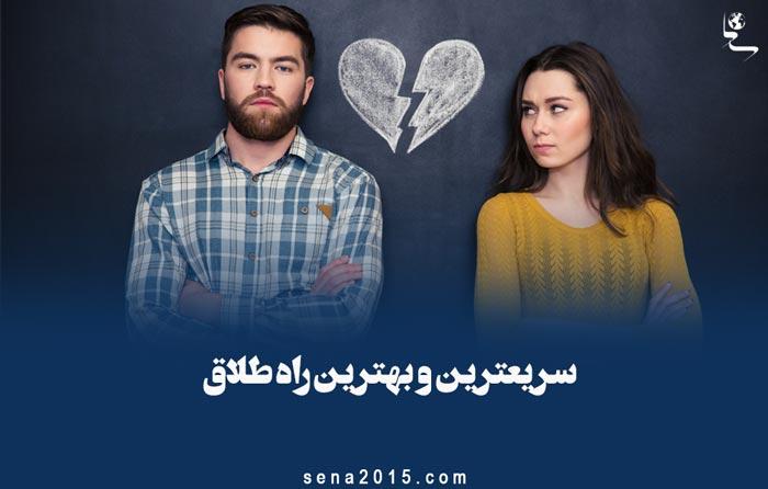 سریعترین و بهترین راه طلاق