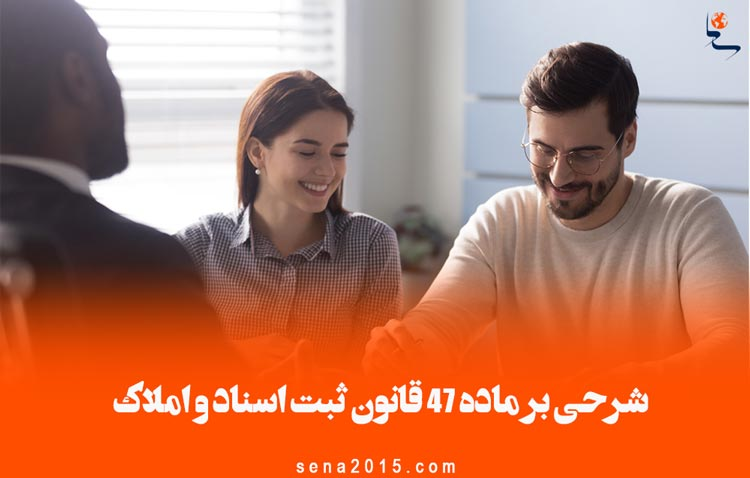 شرحی بر ماده ۴۷ قانون ثبت اسناد و املاک