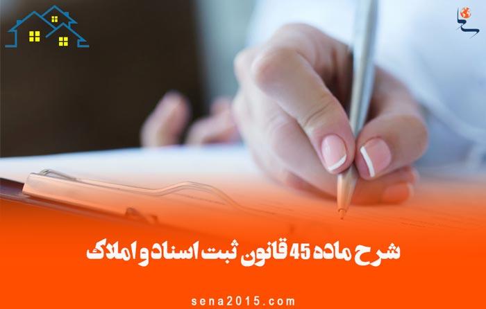 شرح ماده ۴۵ قانون ثبت اسناد و املاک
