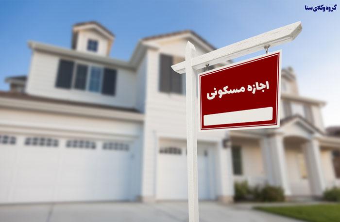 اجاره محل های مسکونی و اداری و کسب و پیشه