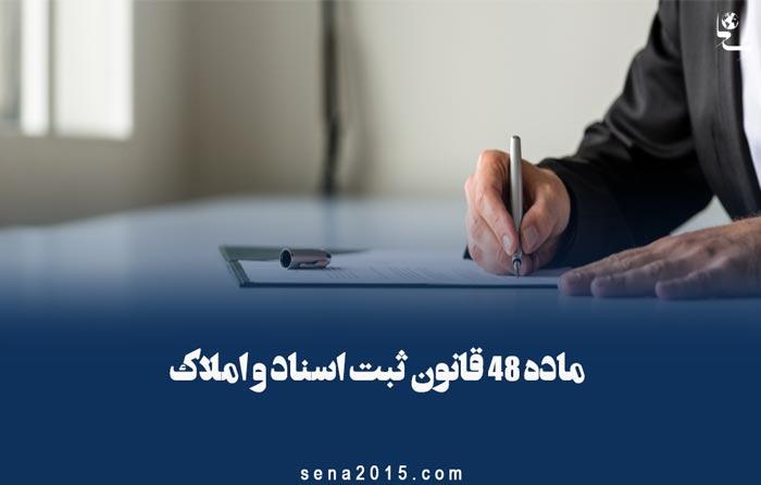 ماده ۴۸ قانون ثبت اسناد و املاک