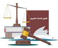 ماده ۵ قانون خدمات کشوری