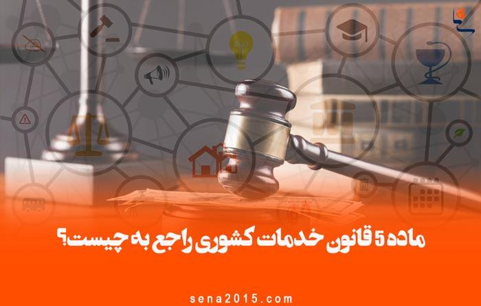ماده ۵ قانون خدمات کشوری راجع به چیست؟