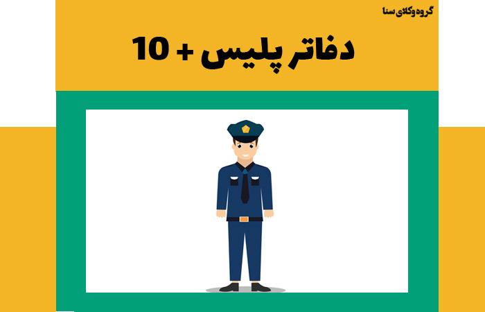 استعلام خلافی خودرو از طریق مراجعه حضوری و به دفاتر پلیس +۱۰