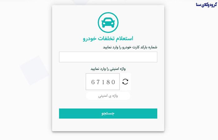 استعلام خلافی خودرو از طریق وبسایت راهور