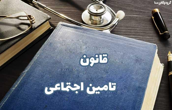 وفق مادهی ۵۰ قانون تأمین اجتماعی