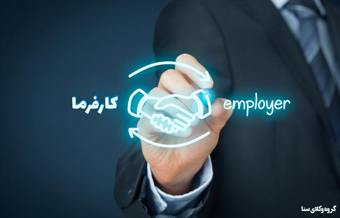 راههای اثبات کارفرما بودن