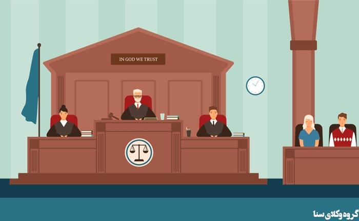 دادگاه عمومی حقوقی صالح به تمام دعاوی