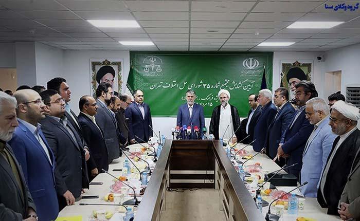 شورای حل اختلاف و ایجاد صلح و سازش