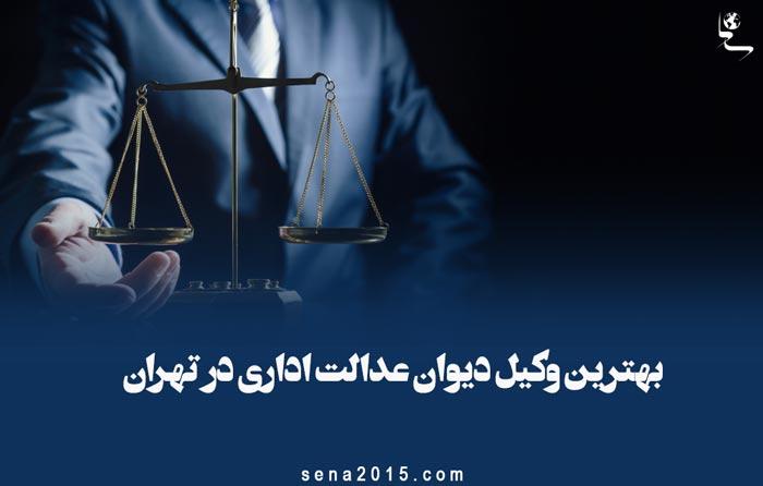 بهترین وکیل دیوان عدالت اداری در تهران و هزینه آن