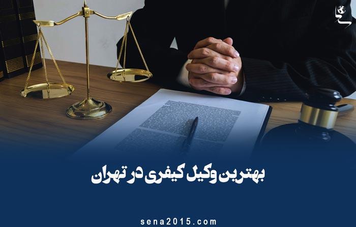 بهترین وکیل کیفری در تهران