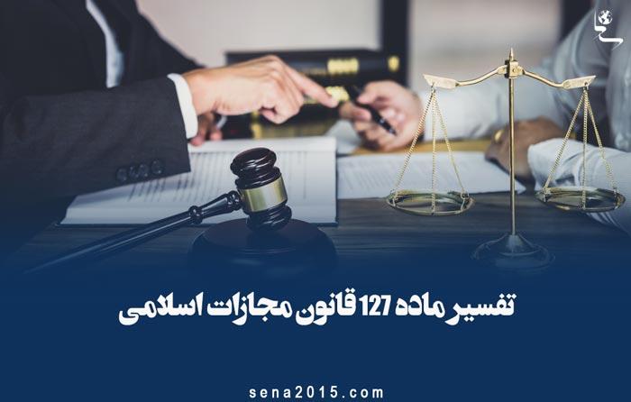 تفسیر ماده ۱۲۷ قانون مجازات اسلامی