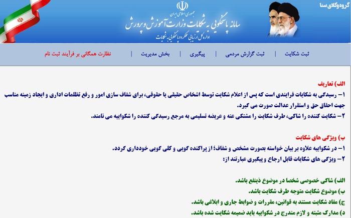 ثبت شکایات دانشآموزان و فرهنگیان به صورت اینترنتی