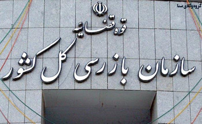 ساختار اداری سازمان بازرسی کل کشور