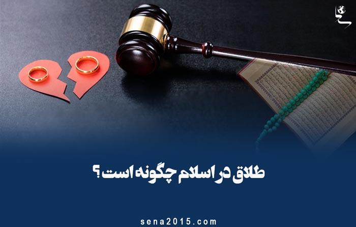 طلاق در اسلام چگونه است و چه شرایطی دارد؟
