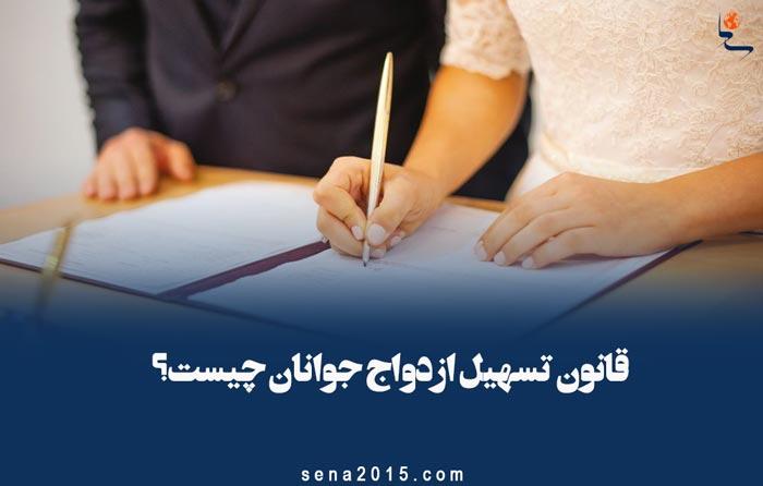 قانون تسهیل ازدواج جوانان چیست؟