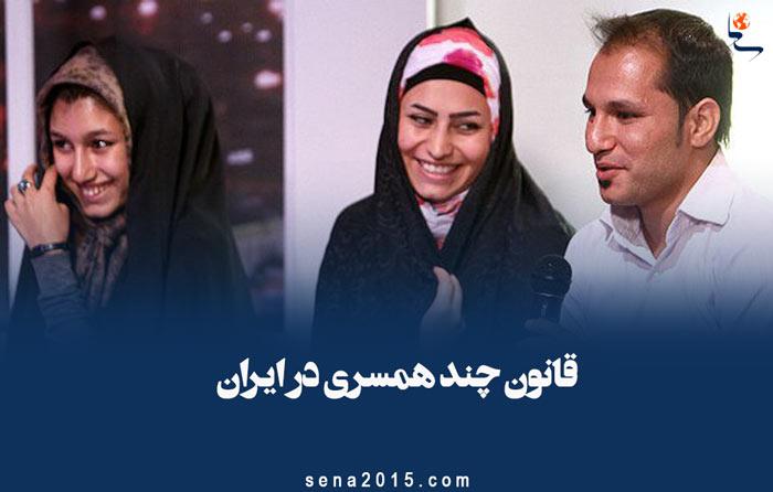 قانون چند همسری در ایران و قانون مدنی