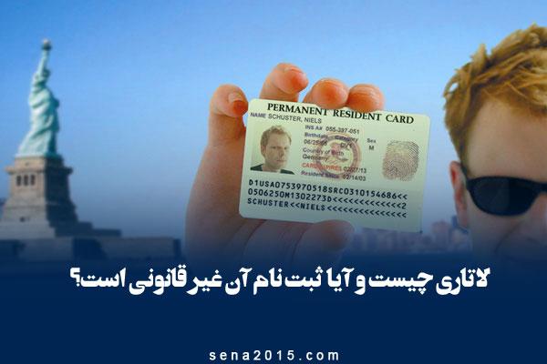 لاتاری چیست و آیا ثبت نام آن غیر قانونی است؟