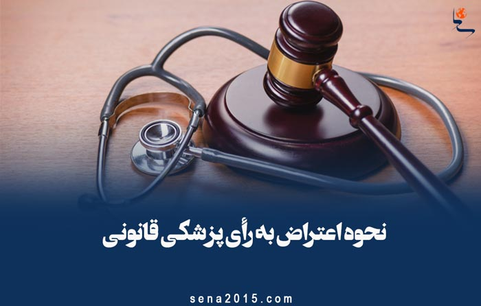 نحوه اعتراض به رأی پزشکی قانونی
