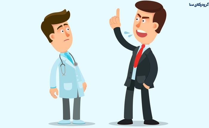 آیا میتوان از پزشک مربوطه شکایت کرد؟