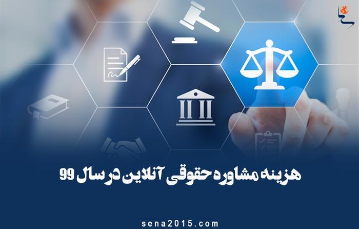 هزینه مشاوره حقوقی آنلاین در سال ٩٩