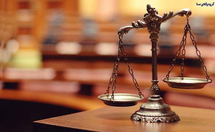 ایجاد تشکیلات لازم در دادگستری