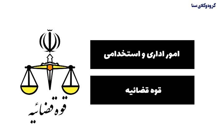 امور اداری و استخدامی قوهی قضاییه