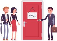 انعقاد قراردادهای فروش آپارتمان