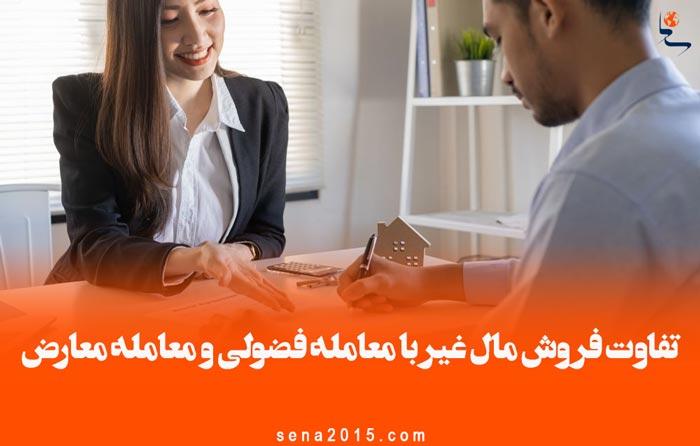 تفاوت فروش مال غیر با معامله فضولی و معامله معارض