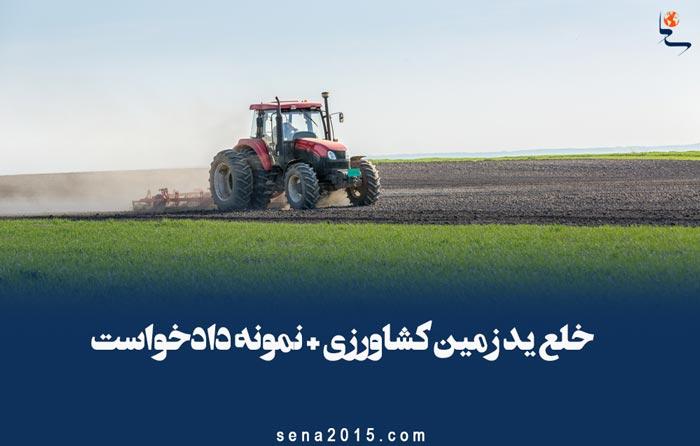 خلع ید زمین کشاورزی + نمونه دادخواست