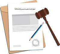 نظیم سند رسمی در کدام دادگاه؟