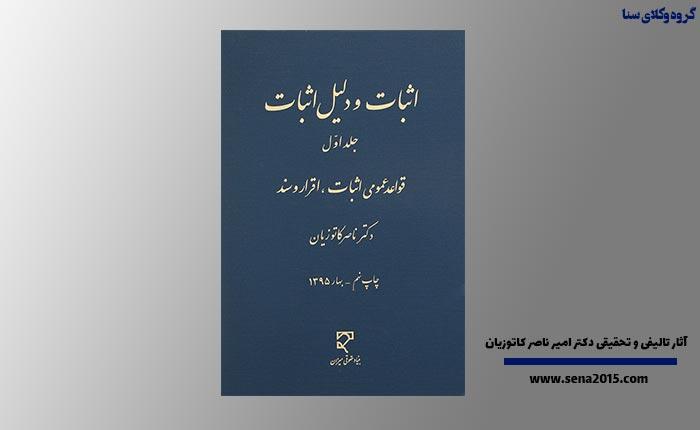 آثار تالیفی و تحقیقی دکتر امیر ناصر کاتوزیان