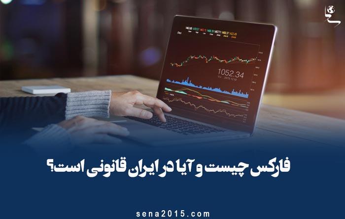فارکس چیست؛ ممنوعیت فارکس در قانون ایران