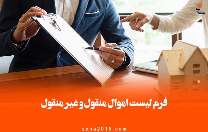 فرم لیست اموال منقول و غیر منقول