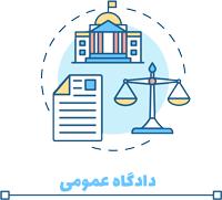دادگاه های عمومی
