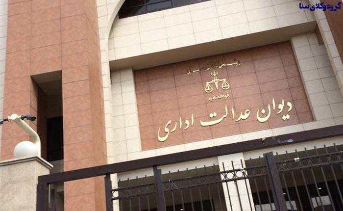 نظارت قوه ی قضاییه بر دیوان عدالت اداری
