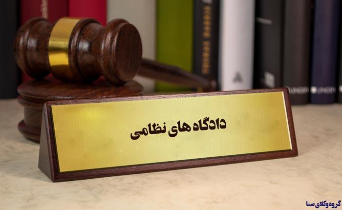 صلاحیت دادگاه های نظامی
