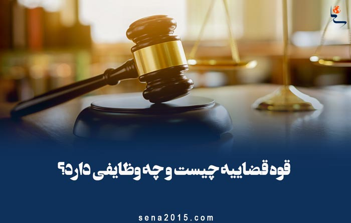 قوه قضاییه یعنی چه؛ وظایف و اختیارات این قوه