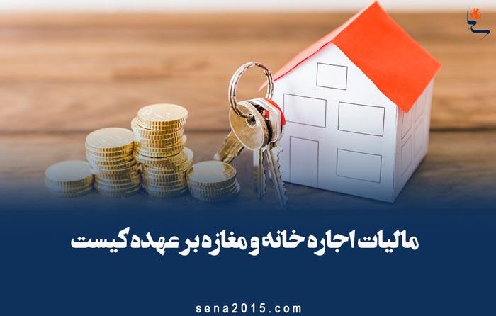 مالیات اجاره خانه و مغازه بر عهده کیست؟