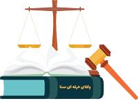 وکلای حرفه ای سنا