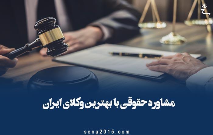 مشاوره حقوقی با بهترین وکلای ایران