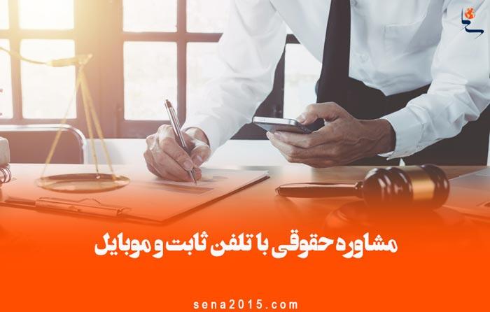 مشاوره حقوقی با تلفن ثابت و موبایل
