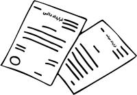 قرارداد کاری دائمی و موقت