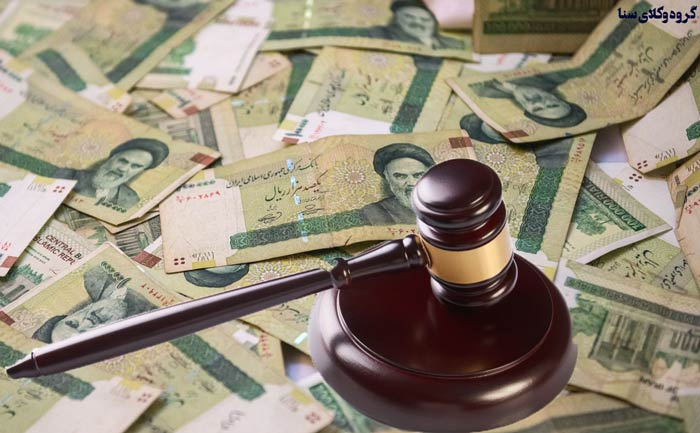 اوصاف اعسار از پرداخت هزینه دادرسی