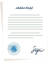 قرارداد مشارکت