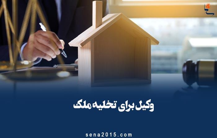 وکیل برای تخلیه ملک / وکیل برای تخلیه فوری منزل و ملک