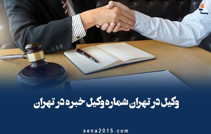 وکیل در تهران (شماره تماس وکیل خبره در تهران)