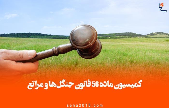 کمیسیون ماده ۵۶ قانون جنگلها و مراتع