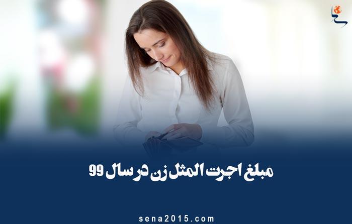 اجرت المثل چگونه محاسبه میشود – مبلغ اجرت المثل زن در سال ۹۹