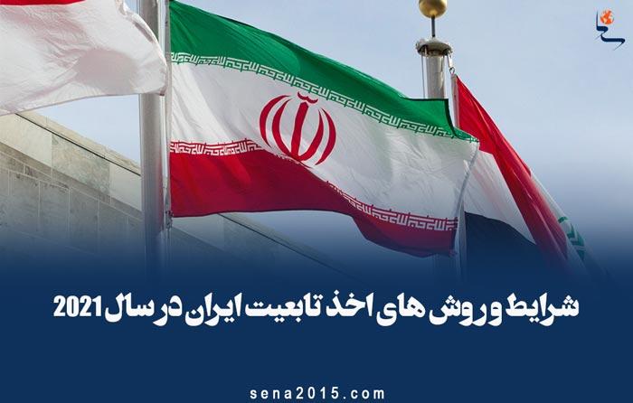 تابعیت ایرانی - شرایط و روش های اخذ تابعیت ایران در سال ۲۰۲۱